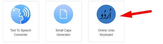 How to use urdu keyboard online step 1
