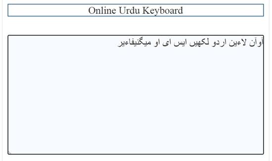 How to use urdu keyboard online step 3