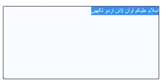How to use urdu keyboard online step 5