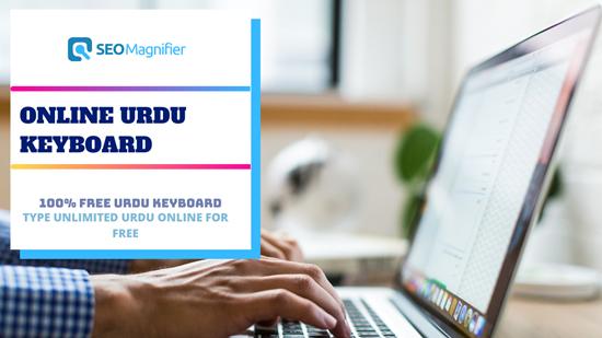 SEO Magnifier URDU Keyboard Online